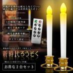 LEDろうそく 2本セット 電池 リモコン付き 燭台付き 仏壇用 葬式 墓参り led キャンドル 安全 2-SINZIROU