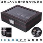 腕時計 ケース 10本収納タイプ ボックス 収納 高級 おしゃれ 保管 インテリア ウォッチ 大量 便利 UDEDOCA-10
