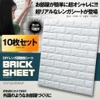 ブリックシート 10枚セット 男前 iインテリア 3D立体 壁紙 DIY レンガ 調壁紙シール  ステッカー 壁紙 ブルックリン 10-BRIKSEET