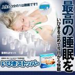 いびき ストッパー 8個セット いびき防止 いびき対策 ノーズピングッズ 鼻腔拡張 安眠シリコン セット 水洗い可 8-IBISTO