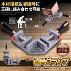 直角クランプ コーナー 木工 溶接 90度 diy 大型 直角固定 ダブルハンドル 作業 工具 調整可能 定規 CHOKURANP