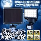 LEDライト 投光器 100LED 赤外線 ソーラーライト 防水 屋外 パワード 省エネ モーションセンサー セキュリティ BAKUKOUKI