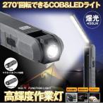 作業灯 懐中電灯 作業ライト 充電式 LED ワークライト USB 軽量 マグネット COBライト ハンディライト 防水 LIGHTWORK