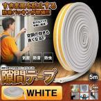 隙間テープ ホワイト 5m ドア すきま風防止 防音パッキン 引き戸 窓 扉 玄関用すきま 虫塵すき間侵入防止 シール テープ SUKITEPA-WH