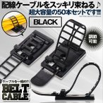 ケーブルベルト50個セット ブラック クリップ 調節可能 タイ ケーブルホルダー コード フック 収納 固定 CABUCLI50-BK