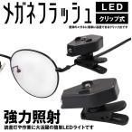 メガネライト LED 眼鏡 360度回転 クリップ式 簡単 読書 作業 DIY サングラス ブラック RAIMEGA