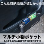 車載マルチ収納ケース ポケット 小物 タバコ 携帯 スマホ 便利 内装 便利 ドレスアップ SHUNOKOIN