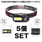 5個セット ヘッドライト 充電式 2IN1 超強力 LED ヘッドランプ 釣り 登山 アウトドア キャンプ COB XPE 非常灯 HEADCOB