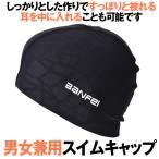 スイムキャップ ブラック 水泳 帽子 スイミングキャップ シンプル 水泳帽 水泳 男女兼用 競泳 スイムウェア ウォータースポーツ 防水 SWIMMER-BK