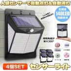 ソーラーセンサーライト 4個セット 屋外 LED 140個 玄関 防犯 防水 LEDライト 4面発光 広角 自動点灯 自動消灯 太陽光発電 2-TELIGHT