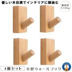 木製フック 4個セット おしゃれフック 壁掛けフック 洋服掛け 帽子掛け 装飾壁掛けフック 壁傷つけない ウォールハンガー 長方形ブナ 4-MOKUKABE