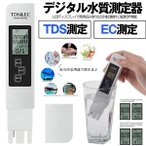 デジタル 水質測定器 TDS ECメーター  TEMP PPM検査 プール 温泉 水族館 水耕栽培など DESUI