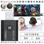 Bluetooth レシーバー アダプタ ブルートゥース トランスミッター Bluetooth 5.0 送信機 受信機 イヤホン テレビ ドングル 無線 ワイヤレス TORABURYU