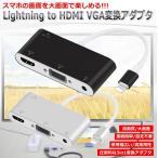 ブラック Lightning to HDMI VGA 変換 アダプタ Digital AV変換アダプタ 映像変換アダプタ ライトニング HD 1080P LITOHD-BK