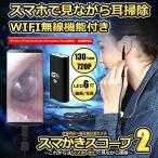 スマかきスコープ2 スマホで耳かき 無線 WIFI マイクロスコープ PC パソコン 掃除 LED6灯 高画質 130万画素 鼻 カメラ 耳垢 除去 顕微鏡 WISMA