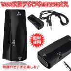 VGA変換アダプタ HDMIメス 高解像度 オーディオ出力 オーディオ3.5 ADAMI