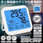 温湿度計 クロック デジタル アラーム 時計 カレンダー 最高 最低 置き 掛け マグネット タッチ バックライト機能 BOUBI