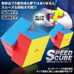スピードキューブ ルービックスピード キューブ 2x2タイプ 競技用ver.2.0 立体 パズル 脳トレ プレゼント ステッカーレス SPCUBE-22
