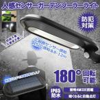 センサーライト ガーデンソーラーライト 屋外 人感センサー 太陽光 4モード 防水 自動点灯 防犯 180度回転 防災 IPLIGHT