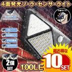 センサーライト 屋外 LED ソーラー 2個セット 人感 太陽光 防雨 防水 100LED 爆光 広範囲 センサー 広範囲 照射  防犯 照明 玄関  の【10個セット】