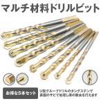 マルチ ドリルビット  5本ビット 6mm 8mm 10mm 12mm DIY 工具 コンクリート タイル レンガ ガラス 5-SHUMA01