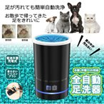 犬 猫 ペット 足洗いカップ 足洗器 クリーナー 自動 充電 シリコン ブラシ 洗浄 小型 中型 カップ 散歩 汚れ 足跡 肉球 足 PETASIWA