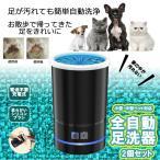 犬 猫 ペット 足洗いカップ 足洗器 2個セット クリーナー 自動 充電 シリコン ブラシ 洗浄 小型 中型 カップ 散歩 汚れ 足跡 肉球 足 PETASIWA