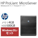 HP 省スペース 静音 ProLiant サーバー 500GB 4GB PC MicroServer N54L 即納