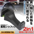 車用シートフック 1台のみ 車 カーシートフック 携帯ホルダー 車載 ホルダー 多機能 調節可 耐荷重10kg SHAHUHU
