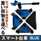 スマート台車 ブルー キャリー 軽がる 引っ越し 模様替え 家電 家具 移動 重量物 移動用 KAGUIDDS-BL