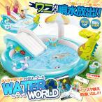 ウォータープール 噴水 ワニ 子供 浮き輪 水遊び 庭 おもちゃ プレイマット ビニール プール 子供 キッズ 水遊 海水浴 自宅 WATWORLD