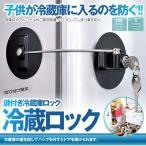 冷蔵庫ロック 鍵付き冷蔵庫ロック 防錆フリーザーロック 強力 3M接着剤付き 高耐久 ケーブル 子供用 RELOCKS