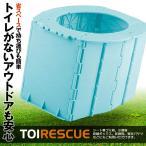 折りたたみトイレ 携帯トイレ ポータブルトイレ 持ち運びが簡単 小型 人間工学 ゴミ箱 小便器 収納ボックス DUSTOIRE