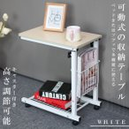 万能収納テーブル ホワイト キャスター付き サイドテーブル 高さ調節可能 マルチ PC 補助 ベッド 介護 ソファ BASHSUU-WH