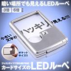 ポケットルーペ クレジットカードサイズ  携帯用 3倍 6倍 2種類レンズ LEDライト 収納用 ソフトケース付き LLCARSL