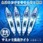 集魚灯 4本セット 17cm 青色 水中 集魚ライト 集魚ランプ 夜釣り 電池付き 高輝度  釣り フィッシング 4-AO7SHUGY