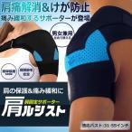 肩サポーターブルー ショルダーラップ 四十肩 五十肩 肩痛解消 けが防止 肩関節 脱臼 肩こり 肩固定 保温 通気性 補助ベルト付き KATARUSIST