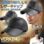 レザーキャップ ブラック 帽子 おしゃれ 革 合皮 サイズ 後頭部 ベルト 調整可能 かっこいい 秋冬 メンズ VERKING-BK