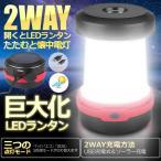 ソーラーランタン LED USB充電式 3点灯モード ポップアップ式 高輝度 懐中電灯 キャンプ 登山 夜釣り KYUNYTAN