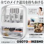 メイクボックス 透明 化粧品 収納ボックス オシャレ 大容量 化粧品 収納 コスメ 防塵 防水 浴室 洗面所 OSOTOIKE