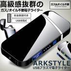 高級感抜群 近未来的 プラズマ  電子ライター USB 充電式 電気 小型 軽量 防風 薄型 誕生日 ARKLLRE