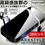 高級感抜群 近未来的 プラズマ 電子ライター 2台セット USB 充電式 電気 小型 軽量 防風 薄型 誕生日 2-ARKLLRE