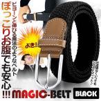 マジック ベルト ブラック 伸びる 無断階 調節 伸縮 お腹 ぽっこり ウエスト 肥満 苦しくない ベスト フィット MMAGIBER-BK