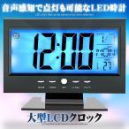 デジタル時計 目覚まし時計 温度表示 置き時計 大型LCDディスプレイ 大文字 見やすい ファッション 卓上時計 夜も見える LCDCLO