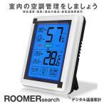 デジタル温湿度計  温度計 湿度計 室内 高精度 LCD大画面 おしゃれ 最高 最低 温湿度表示 タッチスクリーン バックライト機能 ROOMERSH