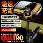 FMトランスミッター ハンズフリー通話 QC3.0急速充電 4つの音楽再生モード Uディスク TFカード Bluetooth QC30FMT