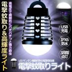 電撃殺虫器 蚊取り器 UVライト LEDランタン 蚊取り 照明両用 USB充電式 2000mAh 静音 省エネ DESALLI