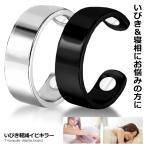 いびき軽減 イビキラー 指輪 リング 快眠 小指 サイズ調節可能 熟睡 寝室 寝相 改善 おしゃれ ベッド うるさい 便利 簡単 IBIKILLER