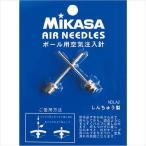 【メール便可】 [MIKASA]ミカサ ボール用空気注入針 2本入 (NDLA2)[取寄商品]