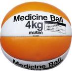[molten]モルテン トレーニングボール メディシンボール4kg (PLD4000)[取寄商品]